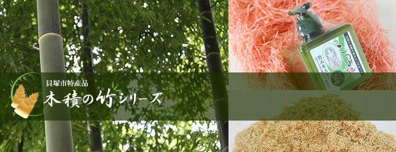 貝塚木積の竹シリーズ
